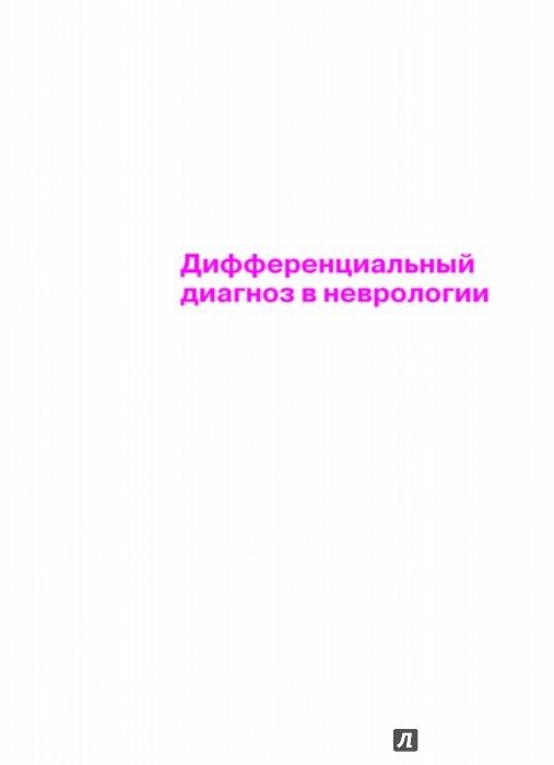 Иллюстрация 1 из 29 для Дифференциальный диагноз в неврологии. Руководство по оценке, классификации и дифференциальной диагн - Мументалер, Бвссетти, Дэтвайлер | Лабиринт - книги. Источник: Лабиринт