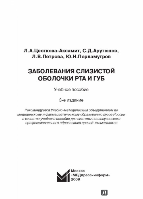 Иллюстрация 1 из 22 для Заболевания слизистой оболочки рта и губ - Арутюнов, Цветкова-Аксамит, Петрова | Лабиринт - книги. Источник: Лабиринт
