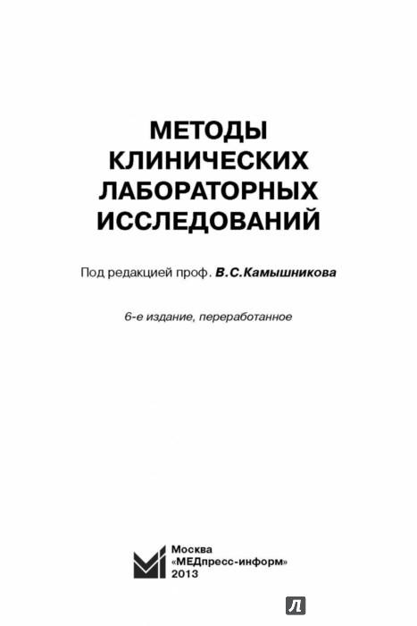 Иллюстрация 1 из 50 для Методы клинических лабораторных исследований - В. Камышников   Лабиринт - книги. Источник: Лабиринт