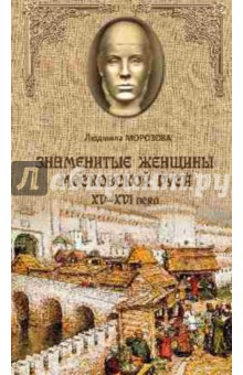 Знаменитые женщины Московской Руси. XV- XVI века