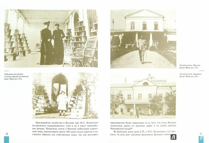 Иллюстрация 1 из 7 для Усадьба Ясенево - Михаил Коробко | Лабиринт - книги. Источник: Лабиринт