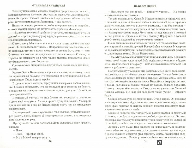 Иллюстрация 1 из 6 для Поле сражения - Станислав Китайский | Лабиринт - книги. Источник: Лабиринт
