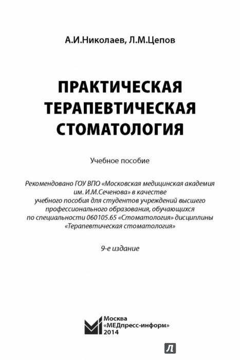 Иллюстрация 1 из 42 для Практическая терапевтическая стоматология. Учебное пособие - Цепов, Николаев   Лабиринт - книги. Источник: Лабиринт