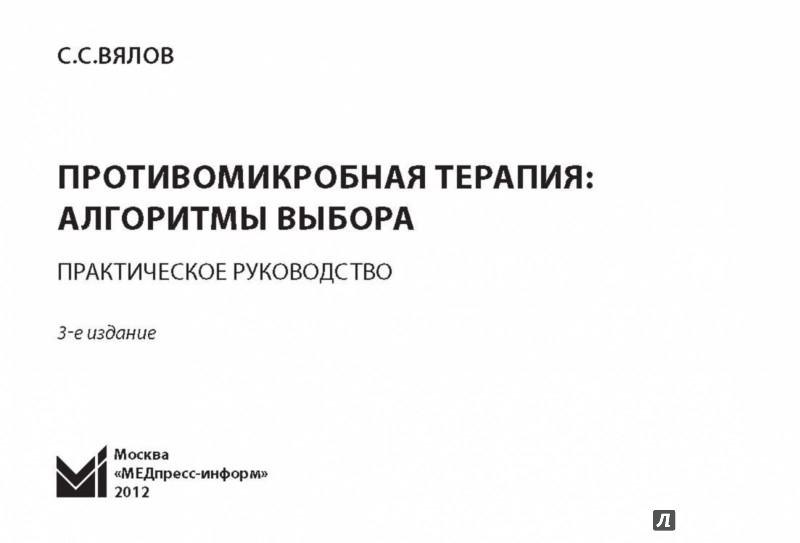 Иллюстрация 1 из 22 для Противомикробная терапия. Алгоритмы выбора - Сергей Вялов | Лабиринт - книги. Источник: Лабиринт