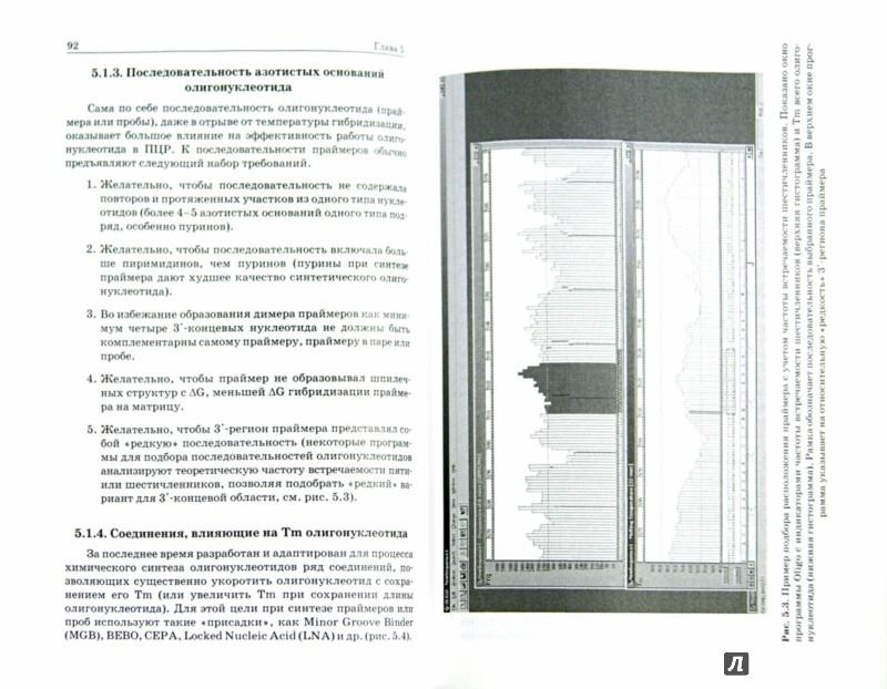 Иллюстрация 1 из 5 для ПЦР в реальном времени - Ребриков, Саматов, Трофимов   Лабиринт - книги. Источник: Лабиринт