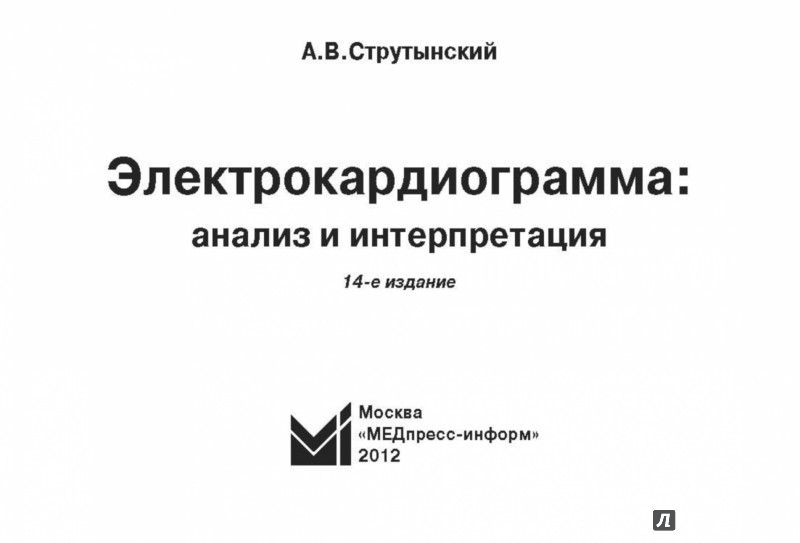 Иллюстрация 1 из 33 для Электрокардиограмма. Анализ и интерпретация - Андрей Струтынский | Лабиринт - книги. Источник: Лабиринт