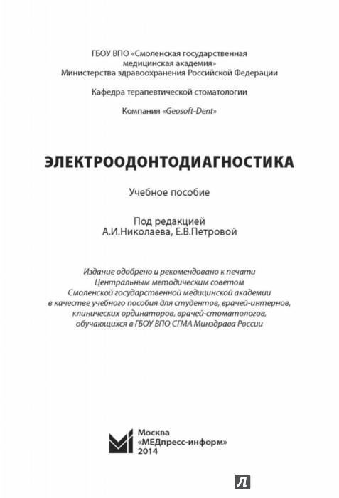 Иллюстрация 1 из 11 для Электроодонтодиагностика: Учебное пособие - Николаев, Петрова | Лабиринт - книги. Источник: Лабиринт