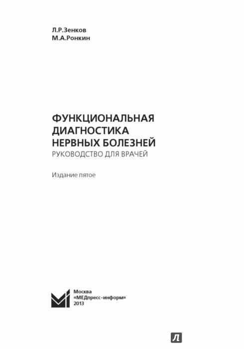 Иллюстрация 1 из 31 для Функциональная диагностика нервных болезней - Зенков, Ронкин | Лабиринт - книги. Источник: Лабиринт