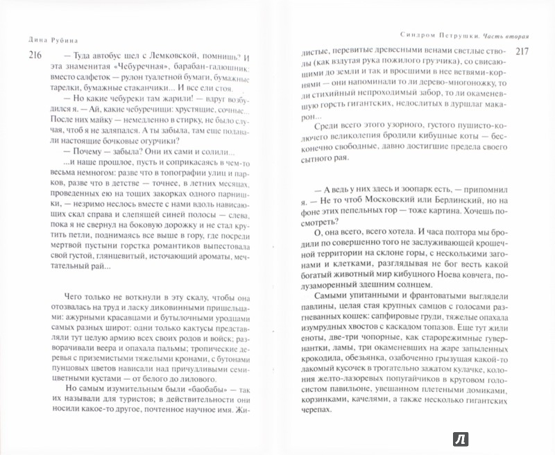 Иллюстрация 1 из 14 для Синдром Петрушки - Дина Рубина | Лабиринт - книги. Источник: Лабиринт