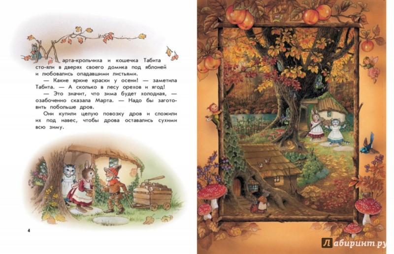 Иллюстрация 1 из 40 для Сказки крольчихи Марты - Ширли Барбер | Лабиринт - книги. Источник: Лабиринт
