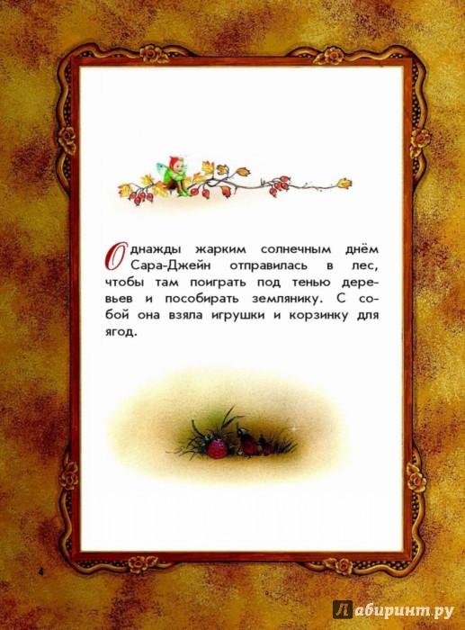 Иллюстрация 1 из 30 для Сказки заколдованного леса - Ширли Барбер | Лабиринт - книги. Источник: Лабиринт