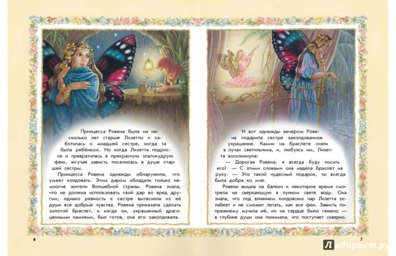 Иллюстрация 1 из 11 для Зачарованная принцесса - Ширли Барбер | Лабиринт - книги. Источник: Лабиринт