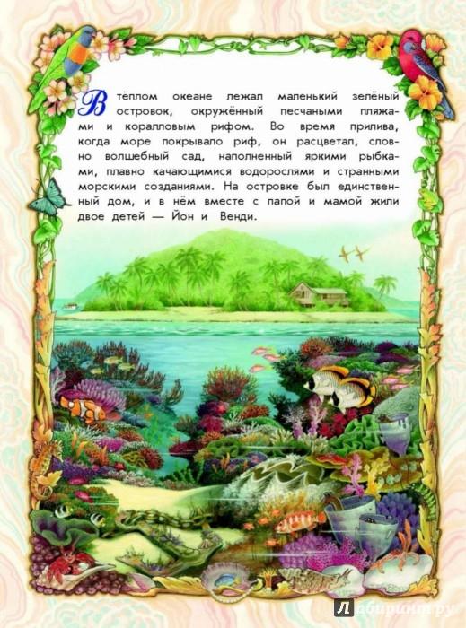 Иллюстрация 1 из 20 для Русалочка - Ширли Барбер | Лабиринт - книги. Источник: Лабиринт