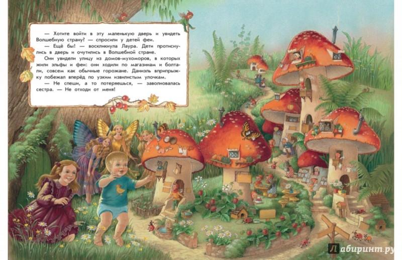 Иллюстрация 1 из 23 для Страна за зеленой дверцей - Ширли Барбер | Лабиринт - книги. Источник: Лабиринт