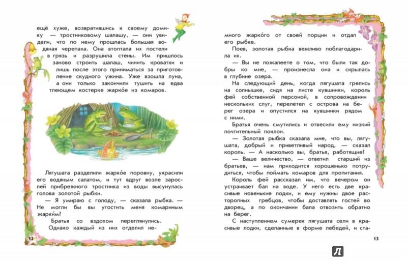 Иллюстрация 1 из 19 для Сказки на ночь - Ширли Барбер | Лабиринт - книги. Источник: Лабиринт