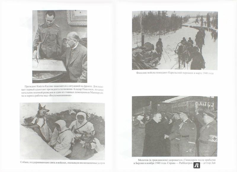 Иллюстрация 1 из 38 для Воспоминания - Карл Маннергейм   Лабиринт - книги. Источник: Лабиринт