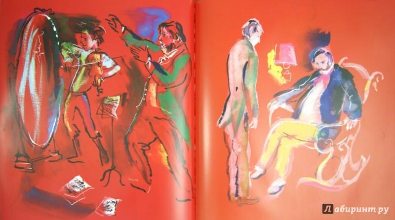 Иллюстрация 1 из 52 для Иоганн Штраус. Король вальсов - Елена Матвеева | Лабиринт - книги. Источник: Лабиринт