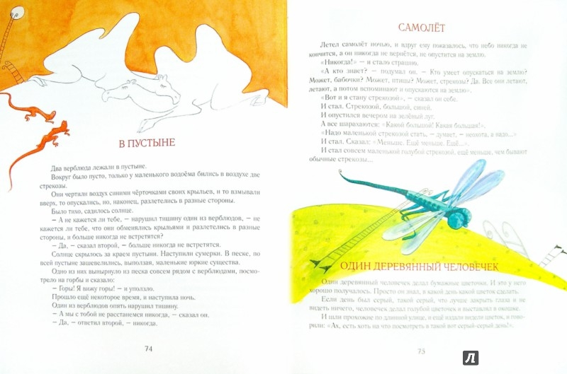 Иллюстрация 1 из 12 для Арбуз, гусеница и пантера - Роза Хуснутдинова | Лабиринт - книги. Источник: Лабиринт