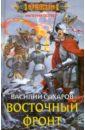 Сахаров Василий Иванович Восточный фронт