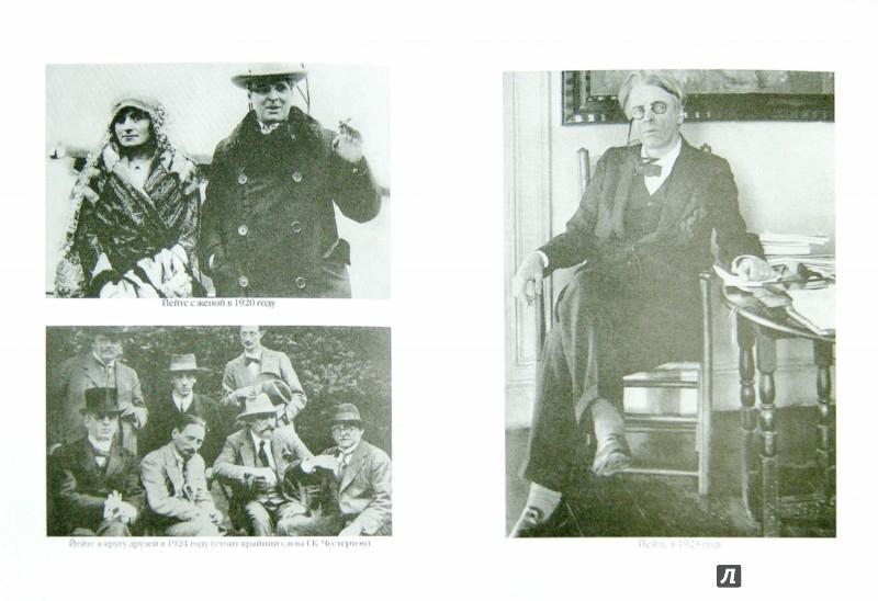 Иллюстрация 1 из 13 для Последний романтик. Поэзия Уильяма Батлера Йейтса - А. Горбунов | Лабиринт - книги. Источник: Лабиринт