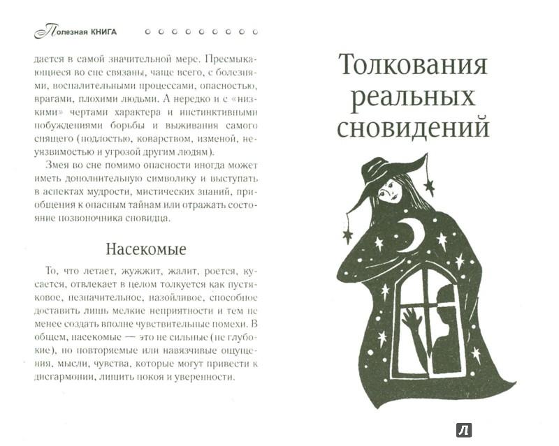 Иллюстрация 1 из 10 для Сны и их толкование | Лабиринт - книги. Источник: Лабиринт
