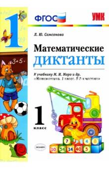 Математика. 1 класс. Математические диктанты к учебнику М.И. Моро и др. ФГОС