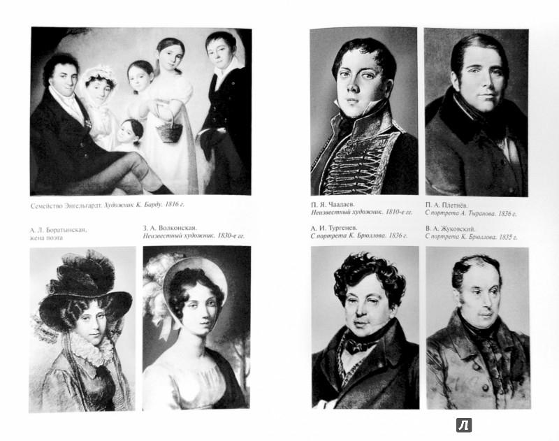 Иллюстрация 1 из 32 для Боратынский - Валерий Михайлов | Лабиринт - книги. Источник: Лабиринт
