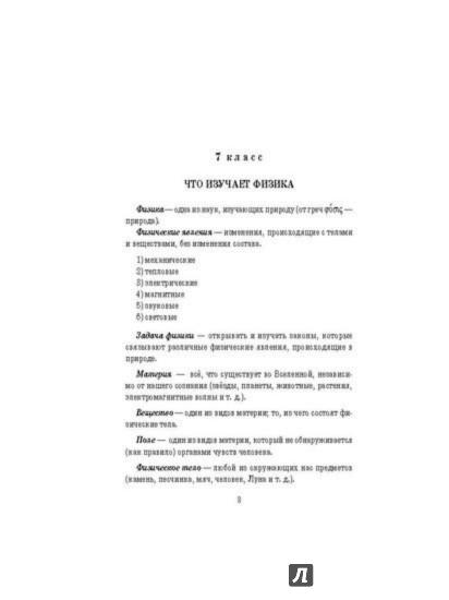 Иллюстрация 1 из 9 для Справочник по физике - Ольга Янчевская | Лабиринт - книги. Источник: Лабиринт