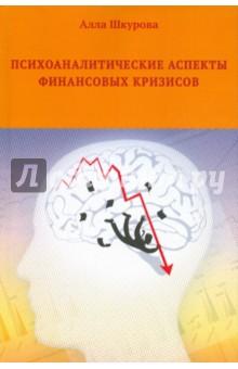 Психоаналитические аспекты финансовых кризисов к а гореликов концептуальные основы предупреждения финансовых кризисов