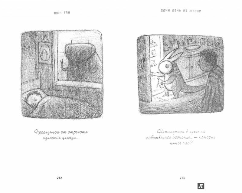 Иллюстрация 1 из 23 для Другие миры   Лабиринт - книги. Источник: Лабиринт