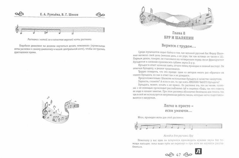 Иллюстрация 1 из 13 для Голос. Самоучитель по вокалу - Ружьева, Шехов | Лабиринт - книги. Источник: Лабиринт