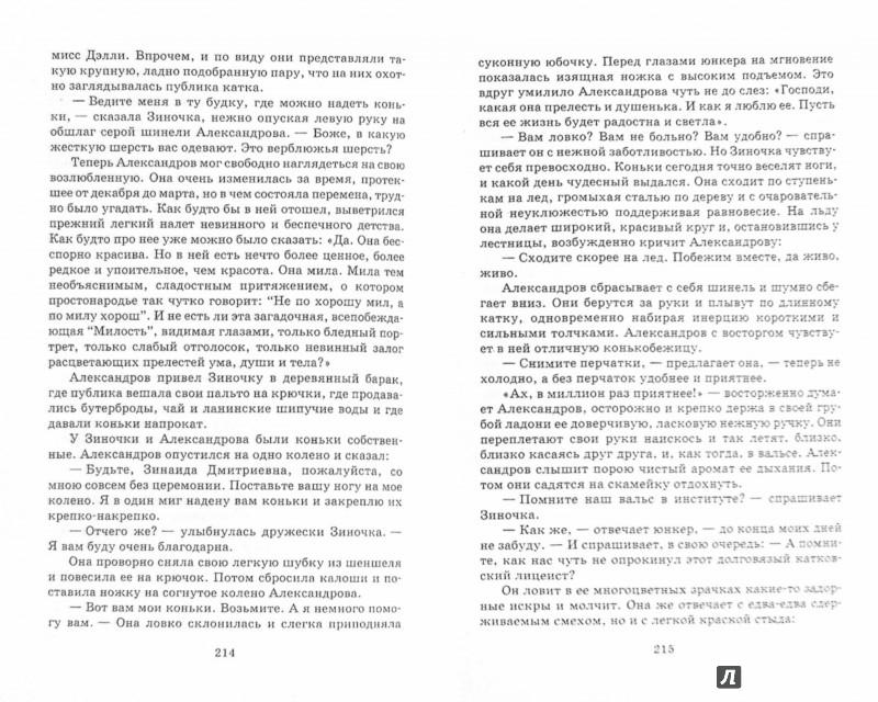 Иллюстрация 1 из 24 для Гранатовый браслет - Александр Куприн | Лабиринт - книги. Источник: Лабиринт
