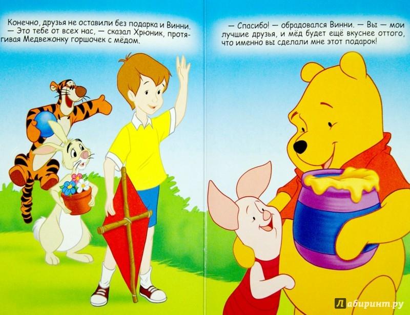 Иллюстрация 1 из 24 для DISNEY. Глазки. Подарки Винни | Лабиринт - книги. Источник: Лабиринт