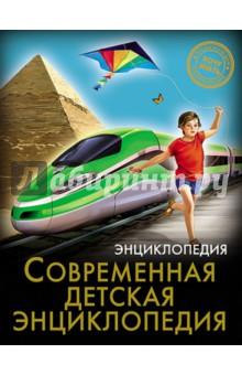 Хочу знать. Современная детская энциклопедия книги издательство аст хочу все знать большая детская энциклопедия