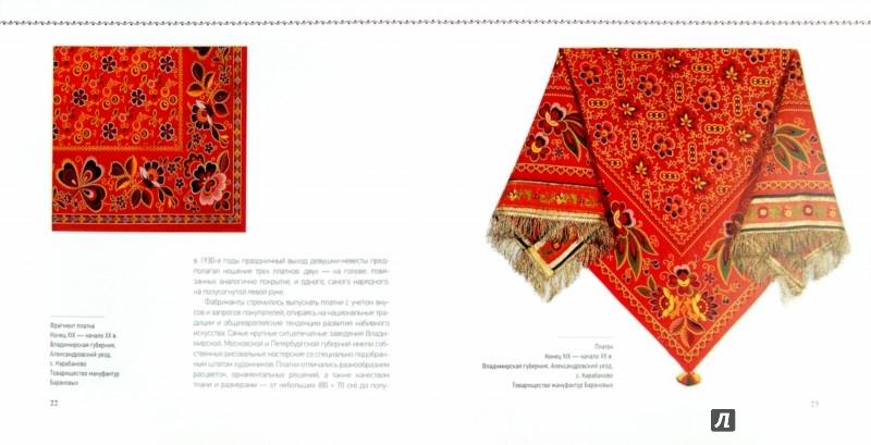 Иллюстрация 1 из 2 для Подари мне платок… Русские ситцевые платки XIX - начала XX в - Горожанина, Жигулева | Лабиринт - книги. Источник: Лабиринт