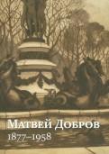 Матвей Добров. 1877-1958. Забытый классик