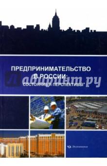Предпринимательство в России: состояние и