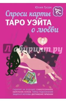 Спроси карты Таро Уэйта о любви дмитрий невский таро манара магия любви