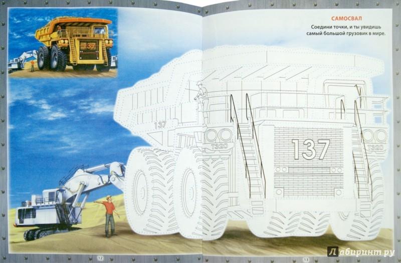 Иллюстрация 1 из 10 для Грузовики | Лабиринт - книги. Источник: Лабиринт