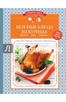 Вкусные блюда из курицы: закуски, супы, горячее юлия высоцкая вкусные заметки книга для записи рецептов