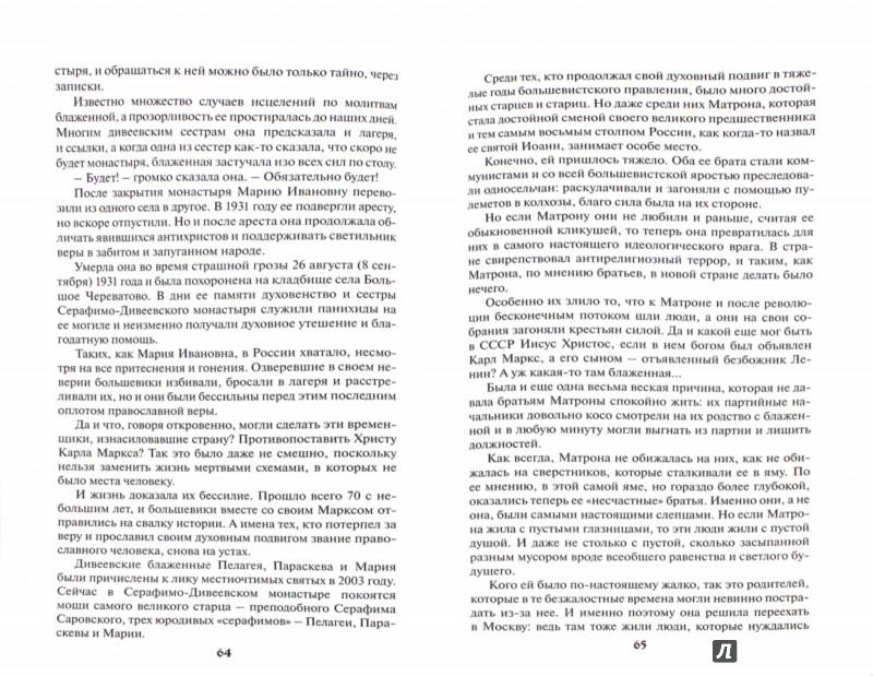 Иллюстрация 1 из 15 для Святая блаженная Матрона Московская - Александр Ушаков | Лабиринт - книги. Источник: Лабиринт