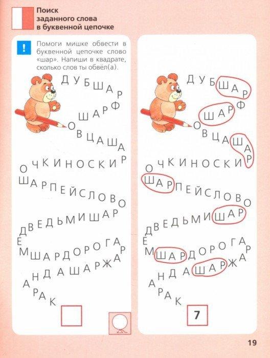 Иллюстрация 1 из 35 для Игровые упражнения по развитию произвольного внимания у детей 6-7 лет. ФГОС ДО - Елена Колесникова | Лабиринт - книги. Источник: Лабиринт