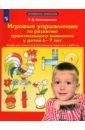 Игровые упражнения по развитию произвольного внимания у детей 6-7 лет. ФГОС ДО