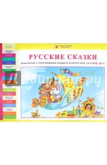 Дидактические и демонстрационные материалы на русском языке для детей 6-8 лет. ФГОС ДО