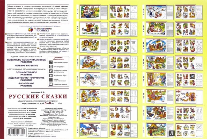 Иллюстрация 1 из 8 для Дидактические и демонстрационные материалы на русском языке для детей 6-8 лет. ФГОС ДО - Лариса Игнатьева | Лабиринт - книги. Источник: Лабиринт