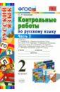 Русский язык. 2 класс. Контрольные работы. Часть 2. ФГОС