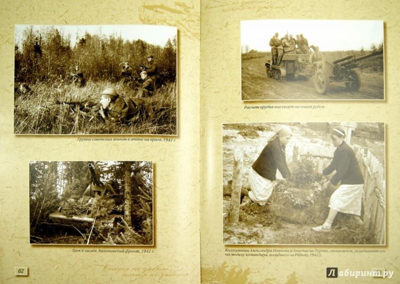 Иллюстрация 1 из 12 для Война крупным планом. Фронтовые архивы Ивана Нарциссова - Нарциссов, Нарциссова | Лабиринт - книги. Источник: Лабиринт