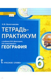 География. 6 класс. Тетрадь-практикум к учебнику Е.М. Домогацких, Н.И. Алексеевского. ФГОС