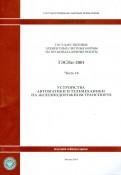 ГЭСНп 81-05-16-2001. Часть16. Устройства автоматики и телемеханики на железнодорожном транспорте