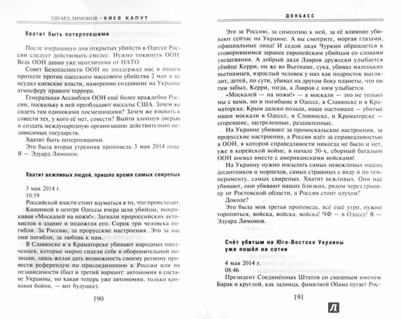 Иллюстрация 1 из 22 для Киев капут. Яростная книга - Эдуард Лимонов | Лабиринт - книги. Источник: Лабиринт